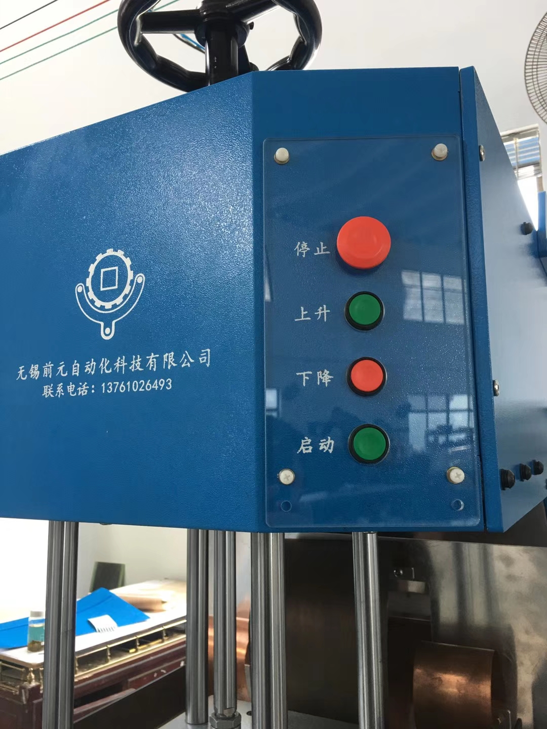 Yoube-Qianyuan high frequency welding machine for conveyor belt