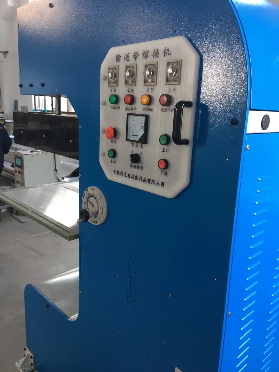 control panel of our high frequency welding machine